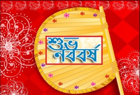 suvo noboborsho_26241
